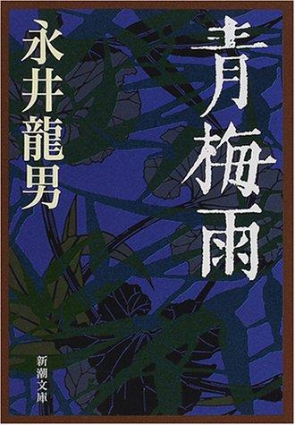 青梅雨 (新潮文庫)