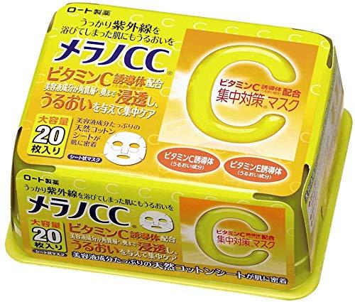 メラノCC ビタミンC配合 紫外線集中対策浸透 マスク 20枚 195mL×5個