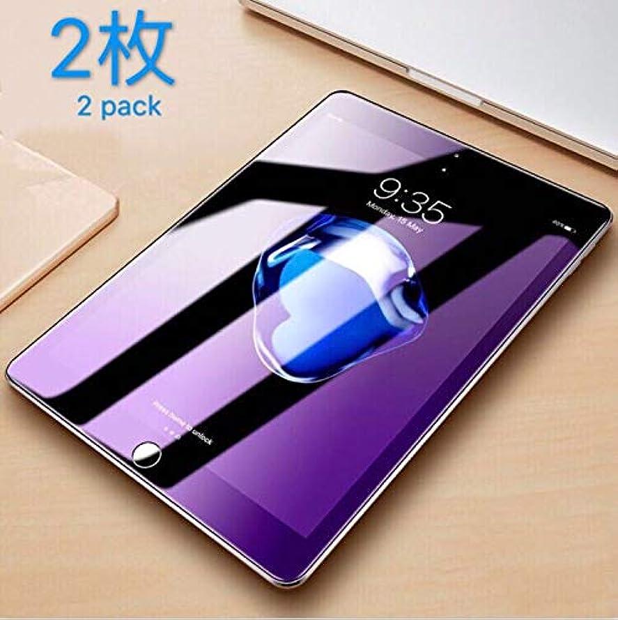価格ピンクシード【2枚入り】iPad9.7ガラスフィルム iPad 9.7/Air2/Air/iPad Pro 9.7 フィルム 強化ガラス液晶保護フィルム