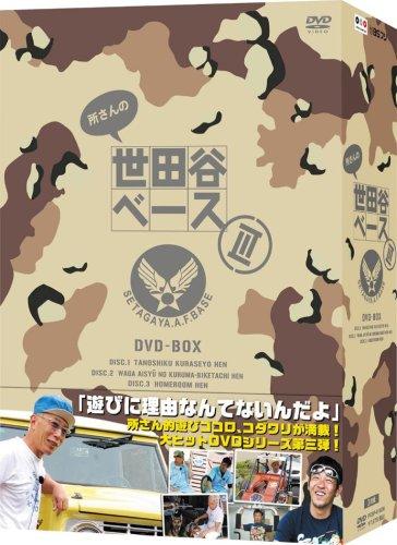 所さんの世田谷ベースIII DVD-BOX