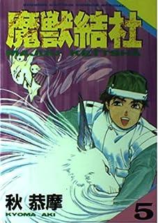 魔獣結社 5 (少年キャプテンコミックススペシャル)