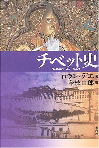 チベット史