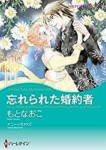 忘れられた婚約者【あとがき付き】 (ハーレクインコミックス)