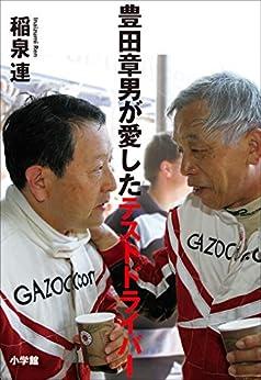 [稲泉連]の豊田章男が愛したテストドライバー