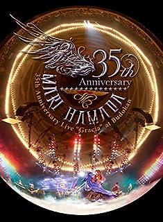 "Mari Hamada 35th Anniversary Live""Gracia""at Budokan [Blu-ray]"