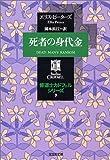 死者の身代金 ―修道士カドフェルシリーズ(9) (光文社文庫)