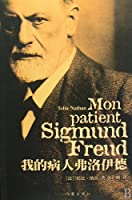 My Patient Sigmund Freud (Chinese Edition)