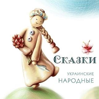 Ukrainian Folk Tales audiobook cover art