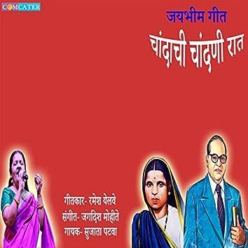 Chandachi Chandani Raat