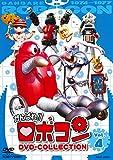 がんばれ! ! ロボコン DVD-COLLECTION VOL.4