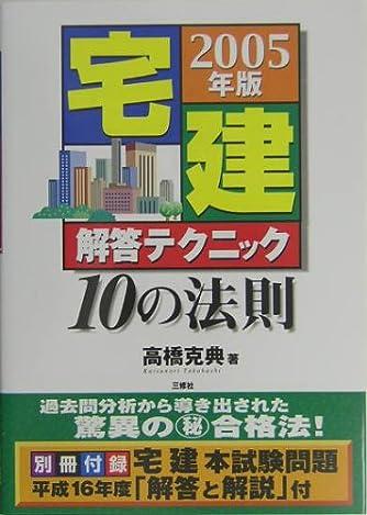 宅建解答テクニック10の法則〈2005年版〉