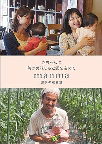 はたけのみかた『manma四季の離乳食』