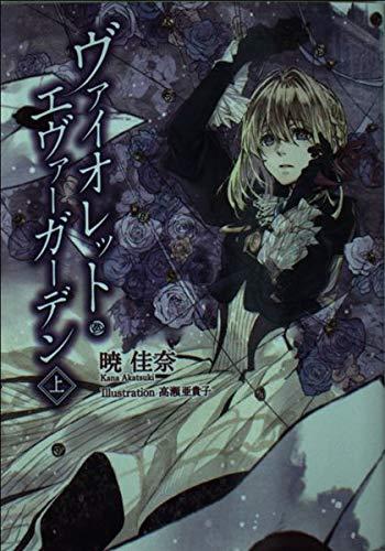 KAエスマ文庫 ヴァイオレット・エヴァーガーデン 上巻 - 暁 佳奈, 高瀬亜貴子