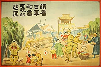 1942 WW2 WWii Japan Sino China Army Play With Children East Asia War Map Flag Propaganda Postcard 01205