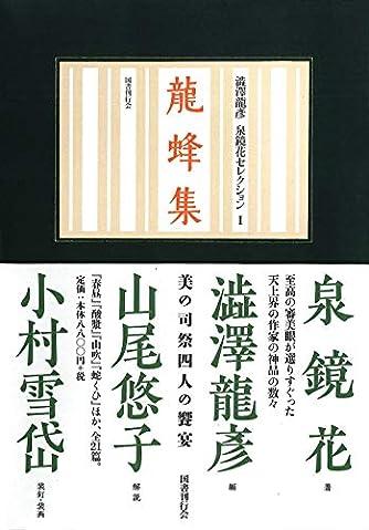 龍蜂集 (澁澤龍彦 泉鏡花セレクション 1)