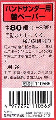 藤原産業 SK11 ハンドサンダー用替ペーパー #80 [0563]