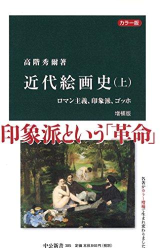 カラー版 - 近代絵画史(上) 増補版 - ロマン主義、印象派、ゴッホ (中公新書)