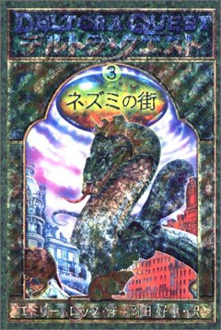 デルトラ・クエストI (3) ネズミの街