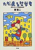 ただ走る哲学者―海外マラソン9連戦始末記 (平凡社新おとな文庫―楽)