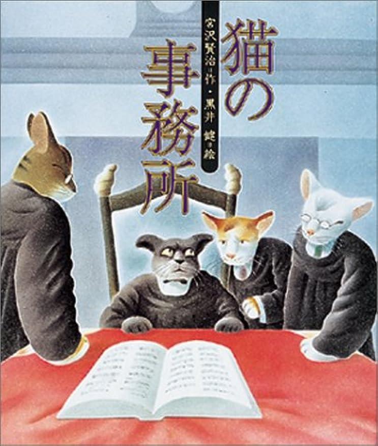 耐久かき混ぜるにはまって猫の事務所 (日本の童話名作選)