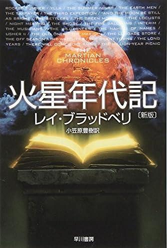 火星年代記 (ハヤカワ文庫SF)