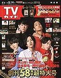 TVガイド関西版 2020年 8/14 号 [雑誌]