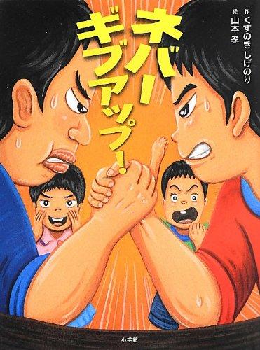 ネバーギブアップ! (創作児童読物)