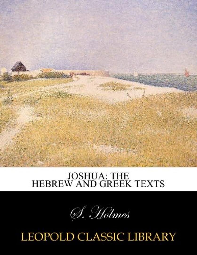 ドレス交じる取り替えるJoshua: the Hebrew and Greek texts