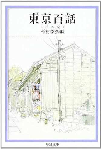 東京百話〈天の巻〉 (ちくま文庫)