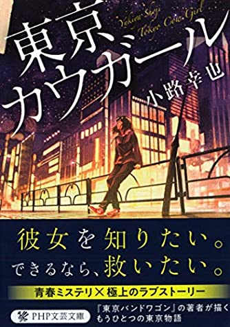 東京カウガール (PHP文芸文庫)