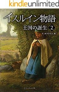 イスルイン物語 王国の誕生〈2〉 (エシュルン聖書ファンタジー)