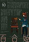 コミック百合姫 2021年10月号[雑誌]