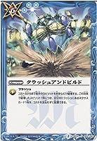 バトルスピリッツ クラッシュアンドビルド / 烈火伝 第2章(BS32) / シングルカード