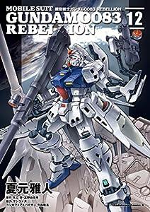 機動戦士ガンダム0083 REBELLION 12巻 表紙画像