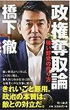 政権奪取論 強い野党の作り方 (朝日新書)