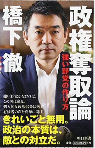 政権奪取論 強い野党の作り方 (朝日新書)の詳細を見る