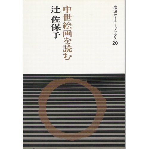 Read Medieval Painting (Iwanami seminar Books) (1987) ISBN: 4000048902 [Japanese Import]