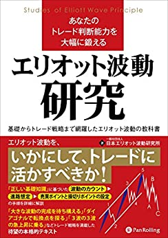 [一般社団法人日本エリオット波動研究所]のあなたのトレード判断能力を大幅に鍛えるエリオット波動研究