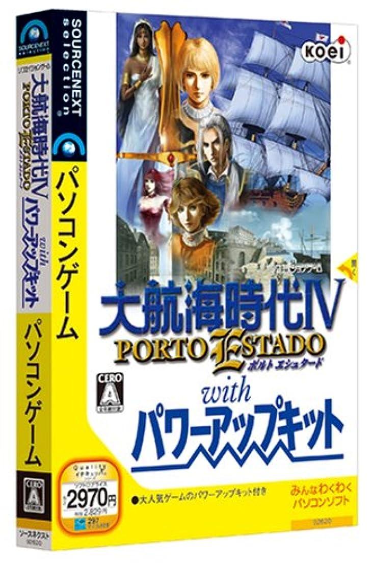 敬な著名な充実大航海時代IV ~PORTO ESTADO~ with パワーアップキット (説明扉付スリムパッケージ)