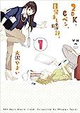 2DK、Gペン、目覚まし時計。: 1 (百合姫コミックス)