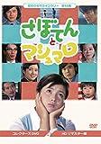 昭和の名作ライブラリー 第45集 さぼてんとマシュマロ コレクターズDVD[DVD]