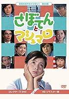 さぼてんとマシュマロ コレクターズDVD【昭和の名作ライブラリー 第45集】