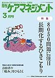 月刊ケアマネジメント2019年3月号【特集】8050問題に注目 長期化するひきこもり