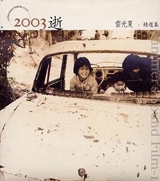 2003 Shi