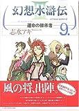 幻想水滸伝III~運命の継承者~9 (MFコミックス)