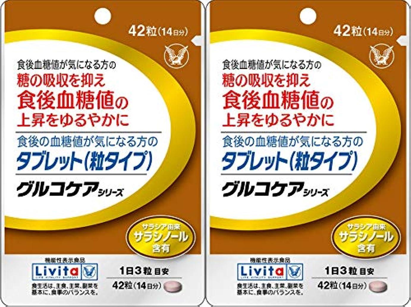 外科医腰残り【2個セット】食後の血糖値が気になる方のタブレット グルコケアシリーズ 42粒(機能性表示食品)