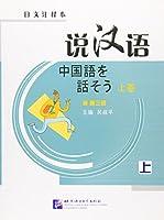 説漢語(日文注釈本)[第3版]上冊(中国語)