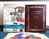 芸術の日本―1888~1891 (1981年)