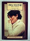 ストレスと不安―危機をどうのりきるか (1983年) (ライフサイクルブックス)