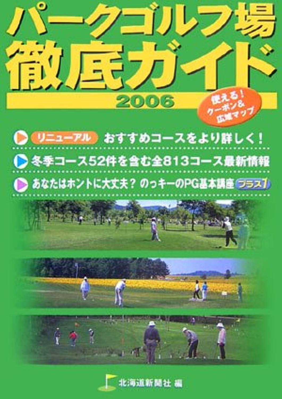 パークゴルフ場徹底ガイド〈2006〉